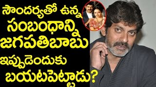 #Jagapathi Babu Reveals His Relationship With #Soundarya | Latest Tollywood News | Friday Poster