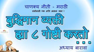 चाणक्य नीती - मराठी : अध्याय बारावा  Chanakya Niti Chapter 12 in Marathi