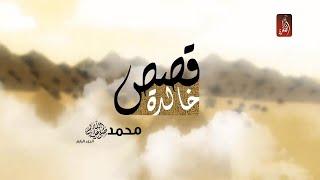 برنامج قصص خالدة مع حضرة الناظر ، محمد صلى الله عليه و سلم الجزء الرابع   رمضان 2017