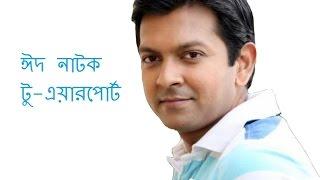 Bangla Eid Natok 2015 {Eid Ul Adha} To-Airport|| By Tahsan...