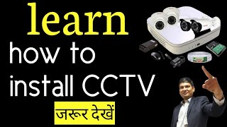 How to connect CCTV Camera's DVR/ LED/LCD/Monitor/Laptop/PC