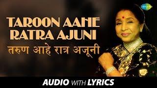 Taroon Aahe Ratra Ajuni With Lyrics   तरुण आहे रात्र अजुनी   Asha Bhosle   Taroon Aahe Ratra Ajuni