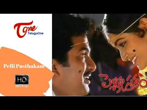 Xxx Mp4 Pelli Pustakam Telugu Movie Rajendra Prasad Divya Vani TeluguOne 3gp Sex