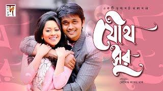 Joutho Sur | Bangla  Popular Drama | Arifin Shuvo | Moutusi | D Drama Dhamaka | 2018