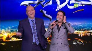 """عمرو أديب يغني ويرقص مع أحمد شيبة على أغنية """"آه لو لعبت يازهر"""""""