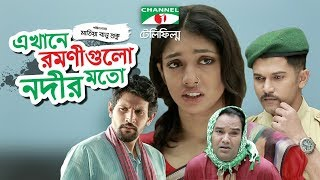 Ekhane Romonigulo Nodir Moto | Bangla Telefilm | Ridy Sheikh | Nafis Ahmed | Bappa | Channel i TV