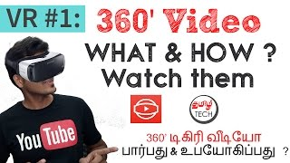 VR Series #1 : What is 360 Degree Video & how to watch them |  TAMIL TECH