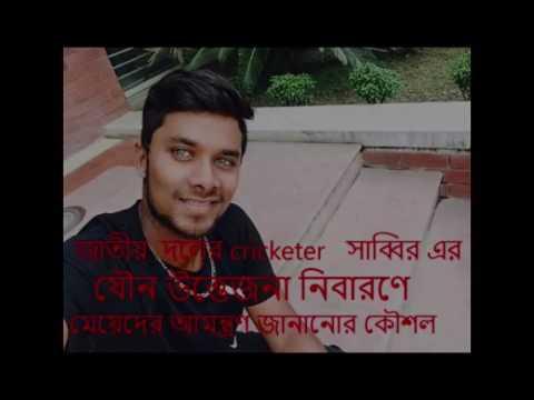 Sabbir Rahman is a sexual psychopath