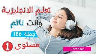 تعلم الانجليزية وانت نائم - Learn English when you sleep