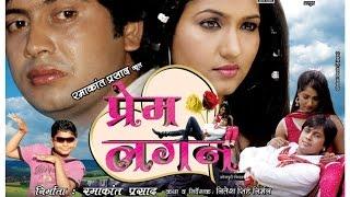 प्रेम लगन-Latest Bhojpuri Movie 2015   Prem Lagan - Bhojpuri Full Film  Aajit Anand