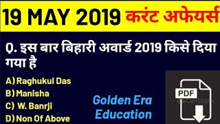 करेंट अफेयर्स हिंदी/रटलेना/Daily Current Affairs 2019 Booster//19 May GK SSC -Golden Era Education