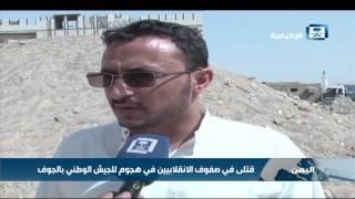 قتلى في صفوف الانقلابيين في هجوم للجيش اليمني بالجوف