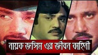 Biography of Dallywood Actor Jashim | Life Story Bangla