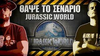ΘΑΨΕ ΤΟ ΣΕΝΑΡΙΟ - 20 - Jurassic World