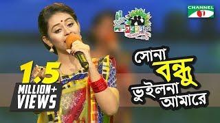সোনা বন্ধু ভুইলনা আমারে | Shera Kontho 2017 | Tinni | Camp Round | Season 06 | Channel i TV