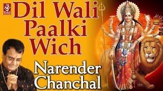 Dil Wali Paalki Wich | Narender Chanchal | Latest Mata Ki Bhetein 2016 | Bhakti Sansaar