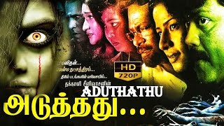 Aduthathu Tamil full movie  | அடுத்தது | Horror Movie 2015 | new tamil movie
