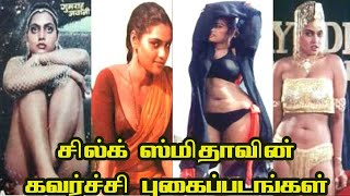 Top 10 Actress Silk Smitha Glamorous Photos