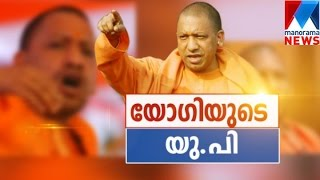 UP of Yogi Adhithyanath | Manorama News