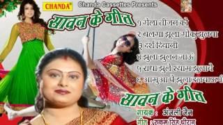 Sawan Ke Geet || सावन के गीत  || Anjali Jain || Hindi Sawan Geet