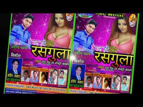Xxx Mp4 2018 में भी धूम मचाएगा प्रदीप प्यारे मॉल हवे रसगुला Mal Have Rasgula Pawan Singh Khesari Lal Kalu 3gp Sex