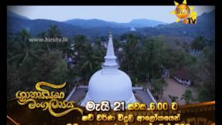 Hiru Tv  Shakya Sinhala Mangalaya 2016-05-13