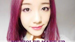簡易紫色日常妝容 My VIOLET Make-Up Tutorial | MELO LO