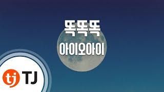 [TJ노래방] 똑똑똑 - 아이오아이(I.O.I) / TJ Karaoke