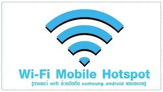 แชร์ Wi Fi ฮอตสปอต [วิธีปล่อยสัญญาณ Wi-Fi หรือ Hotspot จาก Android ให้เครื่องอื่น]
