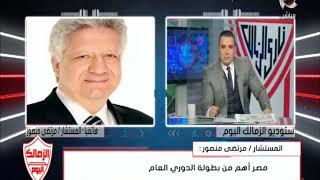 مرتضى منصور: تركي آل الشيخ ضم النقاز للزمالك وهو في أحضان الأهلي ورئيس شرفي له