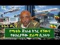 Ethiopia: የሜቴኩ ጀነራል ክንፈ ዳኘውና የፀሀፊያቸው ድራማ ሲጋለጥ |  METEC