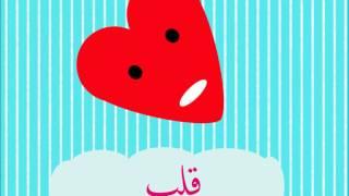 الأشكال للأطفال - Learn Arabic Shapes for Kids