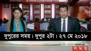 দুপুরের সময়   দুপুর ২টা   ২৭ মে ২০১৮    Somoy tv News Today   Latest Bangladesh News