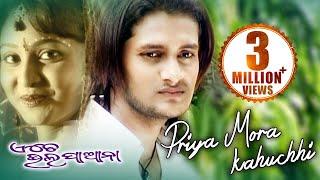 PRIYA MORA KAHUCHHI | Romantic Song | Kumar Bapi | SARTHAK MUSIC