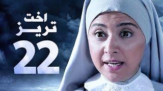 مسلسل أخت تريز - بطولة حنان ترك - الحلقة الثانية والعشرون | O5t Treaz- Hanan Tork - Ep 22 - HD