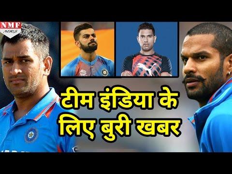 जानिए क्या है Team India के लिए Bad News