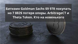 Биткоин. Goldman Sachs: $9 978 покупать но 7 882$ потеря опоры. ArbitrageCT и Theta Token