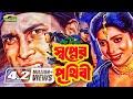Swapner Prithibi   HD1080p   Salman Shah   Shabnur   Bobita   Rajib   Dildar   Bangla Hit Movie