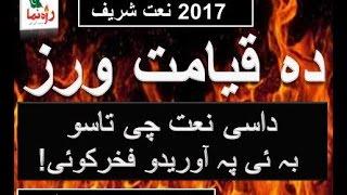 Beautiful best pashto new naat sharlSakhta da garmi medani hashar sor angar dy Moeen u Din Rahnuma