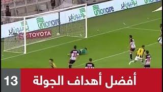 ⚽️ أجمل أهداف (الجولة 13) من الدوري السعودي