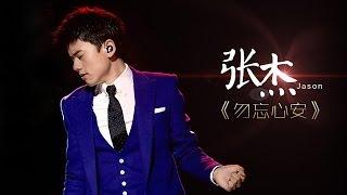 我是歌手-第二季-第3期-张杰《勿忘心安》-【湖南卫视官方版1080P】20140117