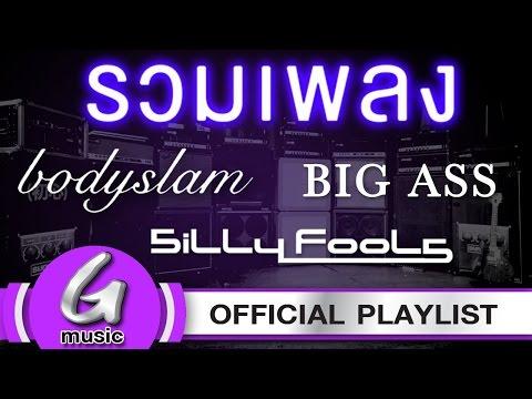 Xxx Mp4 รวมเพลงเพราะ Bodyslam Big Ass Silly Fools G Music Playlist 3gp Sex