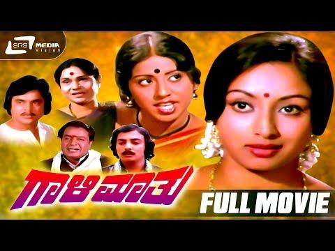 Xxx Mp4 Gaali Maathu – ಗಾಳಿಮಾತು Kannada Full HD Movie FEAT Lakshmi Jai Jagadish 3gp Sex