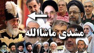 IRAN, Uprising, فريدون فروغي « مشد علي خامنه اي ـ ايران »؛