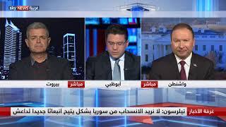 واشنطن... الخطوط العريضة للإستراتيجية الأميركية حيال سوريا