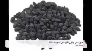 خواص سیاه دانه و درمان هزار درد با سیاه دانه