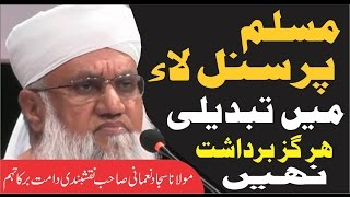 Very Strong Speech about Muslim Personal Law - Maulana Sajjad Nomani Sahab
