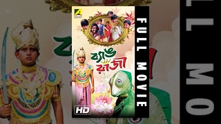 Byang Raja | ব্যাঙ রাজা | Bengali Full Movie | Kids Movie