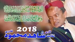 Naqabat Alhaj Qari Shahid Mehmood Qadri In Mehfil Shab e Noor Sargodha