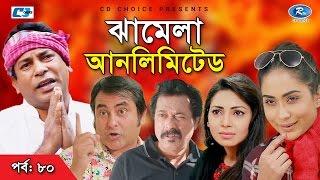 Jhamela Unlimited | Episode 80 | Bangla Comedy Natok | Mosharrof Karim | Shamim Zaman | Prova | Momo